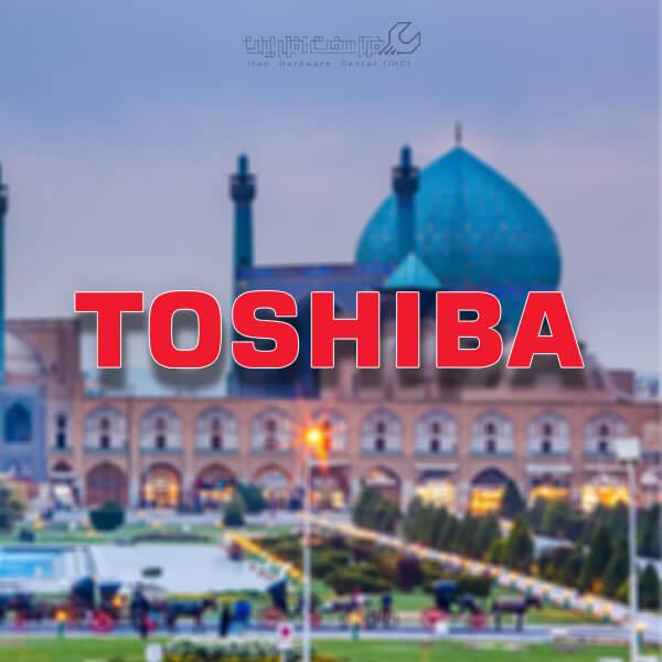 نمایندگی مجاز توشیبا در اصفهان