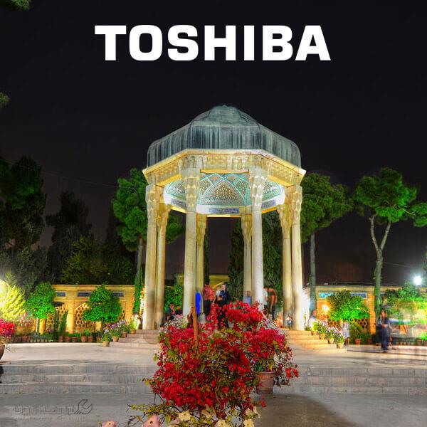 نمایندگی مجاز توشیبا در شیراز