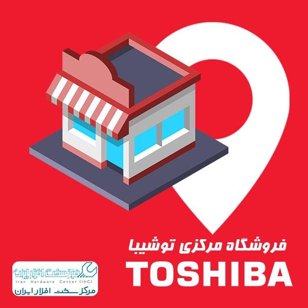 فروشگاه مرکزی توشیبا